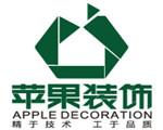 湖南苹果装饰工程设计有限公司株洲分公司