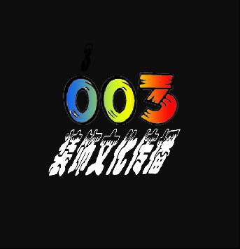 兰州003装饰文化传播有限公司