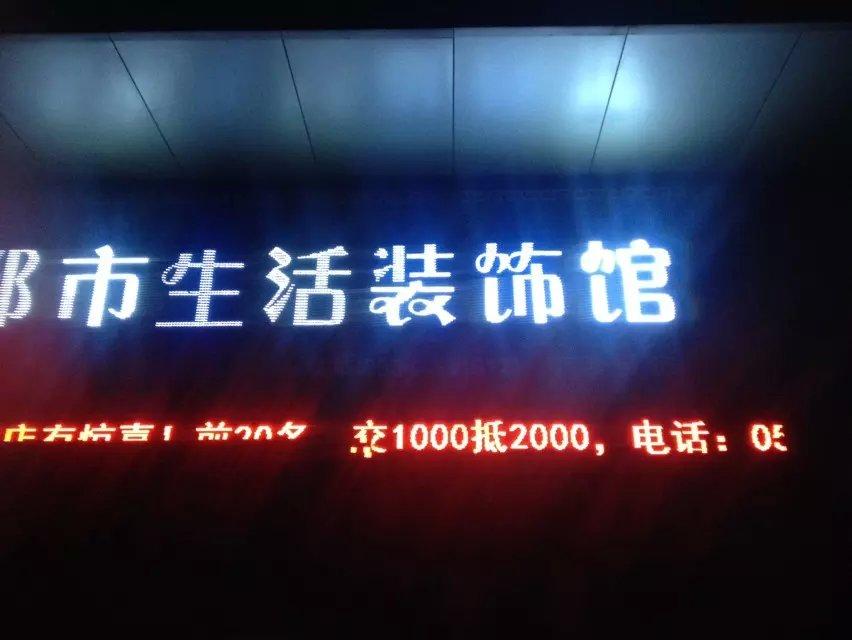 夏印装饰淮南分店