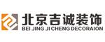 北京吉诚装饰有限公司十堰分公司