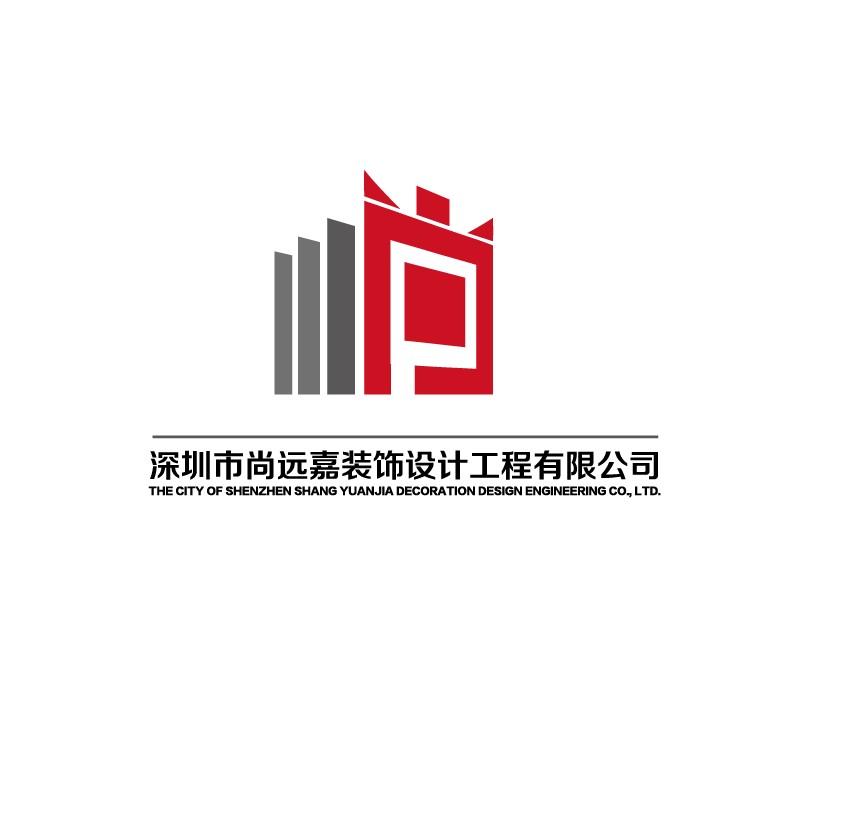 深圳市尚远嘉装饰设计工程有限公司黄冈分公司