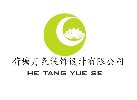 广州荷塘月色装饰设计有限公司