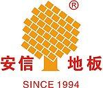 安信地板(上海)木材有限公司