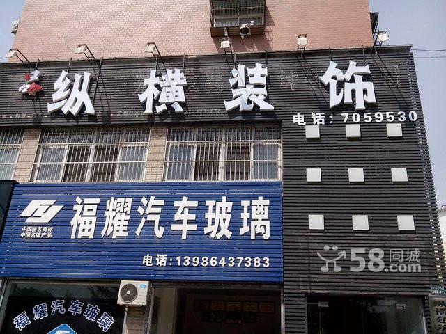 随州纵横装饰公司