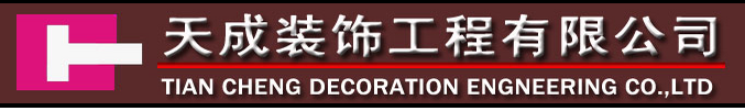 台山市天成装饰工程有限公司