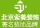 北京索美装饰西宁分公司