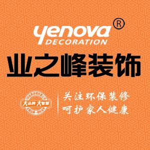 北京业之峰装饰(南通分公司)