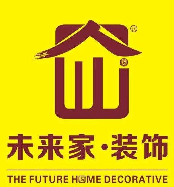 未来家装饰