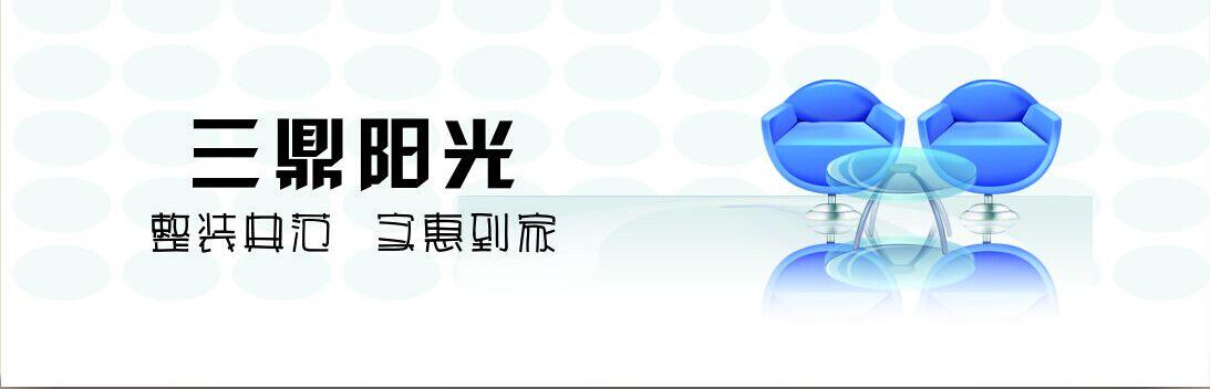 三鼎阳光装饰公司