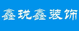 ���u�b修公司-鑫��鑫�b�