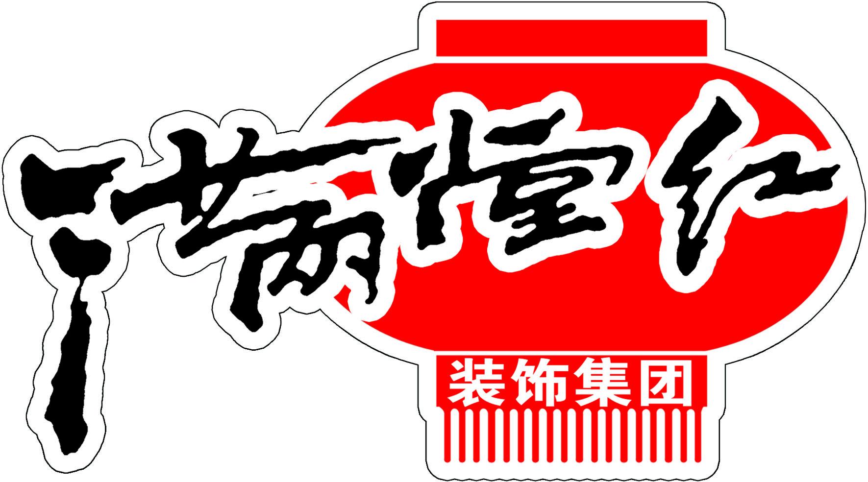 朔州市满堂红装饰有限公司