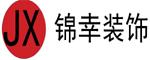 上海锦幸建筑装饰工程有限公司