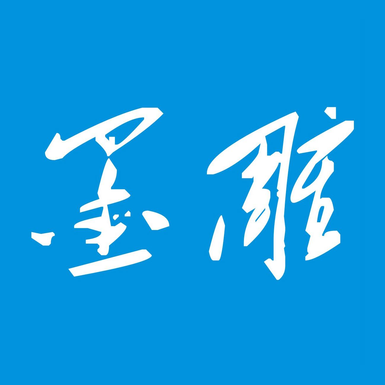 湛江墨雕装饰设计工程有限公司