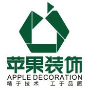 吉首苹果装饰设计工程有限公司