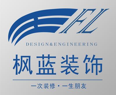 广州枫蓝装饰设计工程有限公司