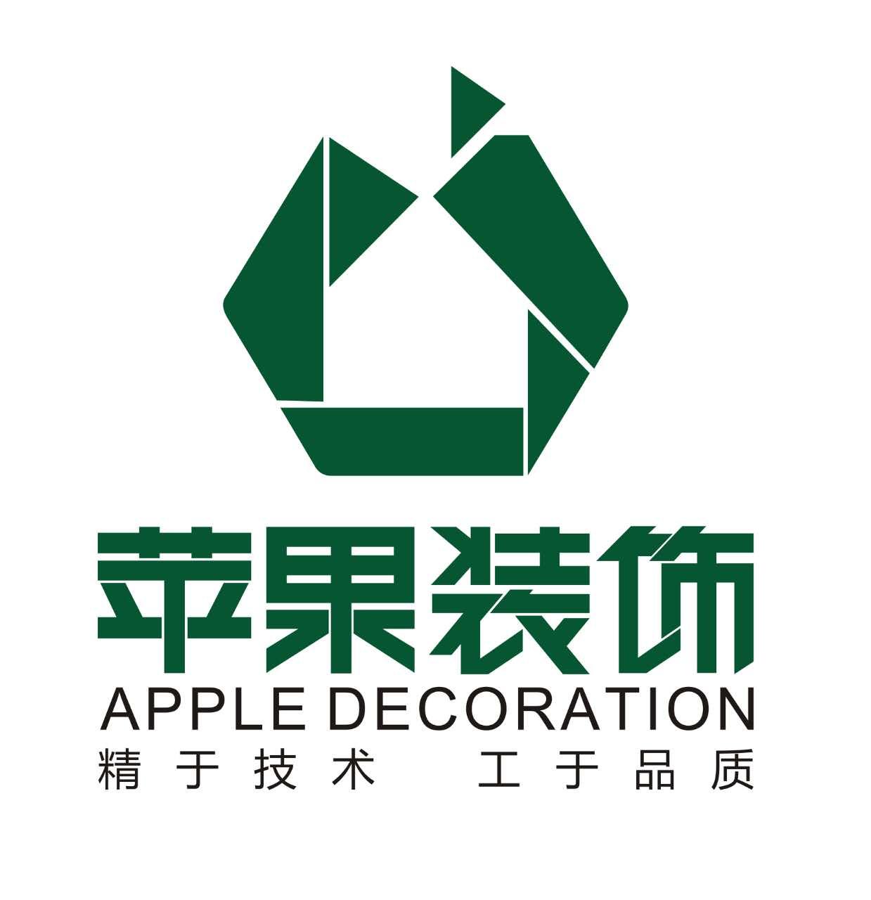 苹果装饰设计工程有限公司