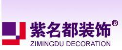 北京紫名都装饰集团嘉峪关分公司