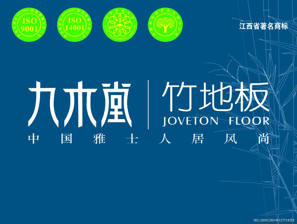 江西九木堂实业有限公司