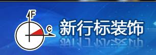 乐山新行标装饰工程有限公司