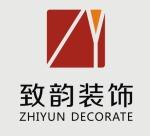 荆州市致韵装饰设计工程有限公司
