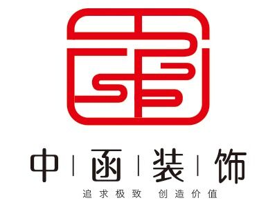 广州市中函装饰工程有限公司