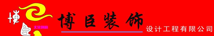 四川省博臣装饰设计工程有限公司