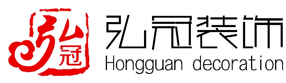 淄博弘冠装饰
