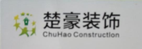 荆州楚豪装饰