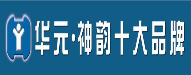 华元陶瓷经销处