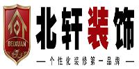 盘锦北轩装饰