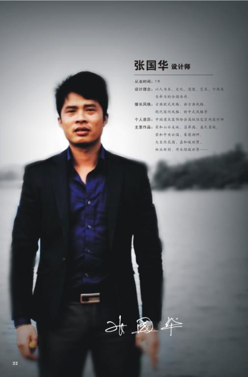 设计师:张国华