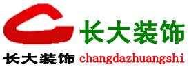 广东长大建设装饰工程有限公司