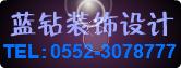 蚌埠蓝钻装饰设计工作室