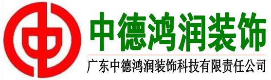 广东中德鸿润装饰科技有限责任公司