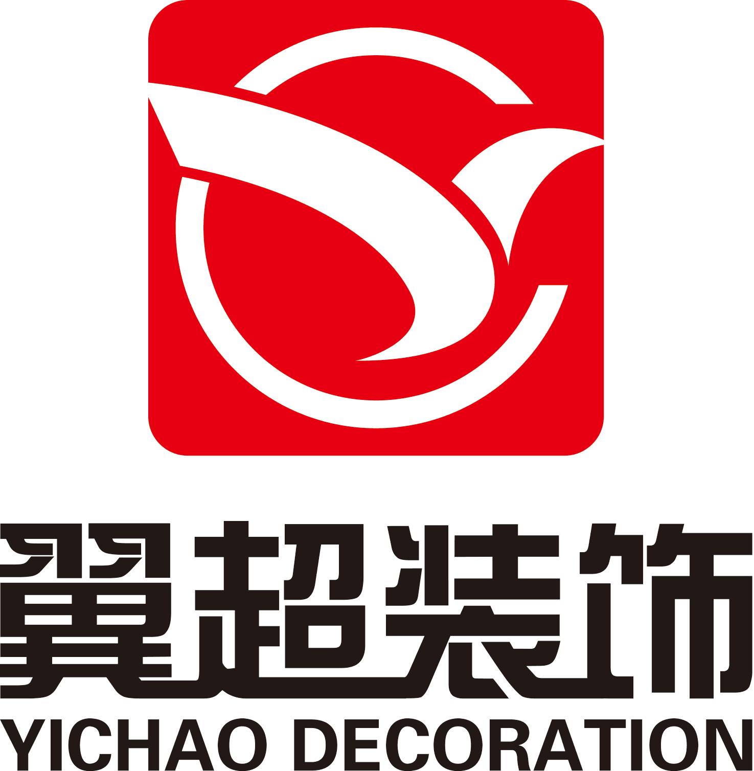南京翼超装饰