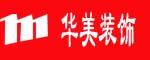 安庆东艺华美建筑装饰工程有限公司