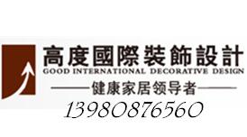 高度国际装饰