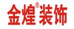 永州金煌建筑装饰有限公司