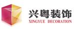 湛江兴粤装饰(集团)工程有限公司