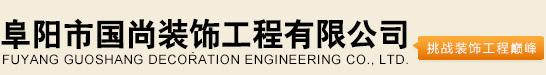 阜阳市国尚装饰工程有限公司