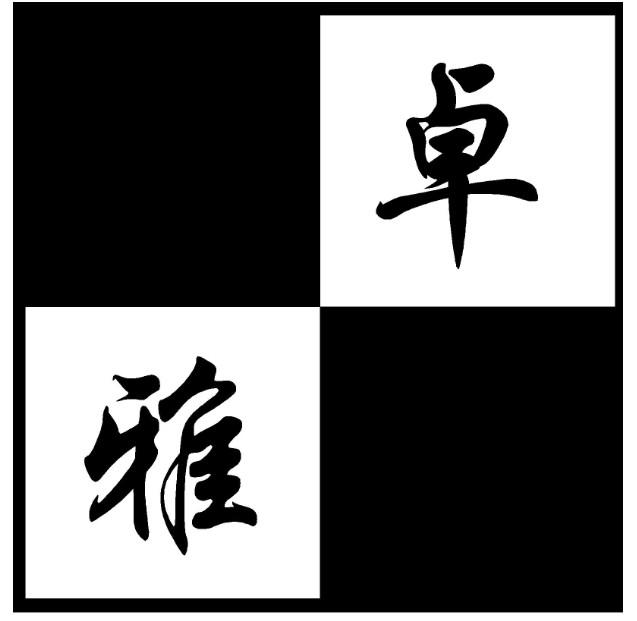中山市雅卓装饰设计工程有限公司