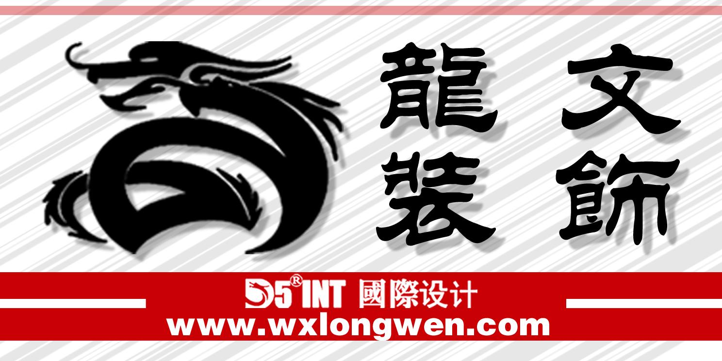 无锡龙文装饰设计工程有限公司