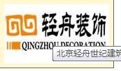 北京轻舟装饰工程有限公司