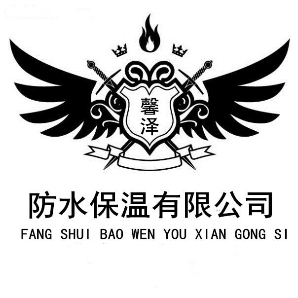 吉林省长春市防水保温责任有限公司