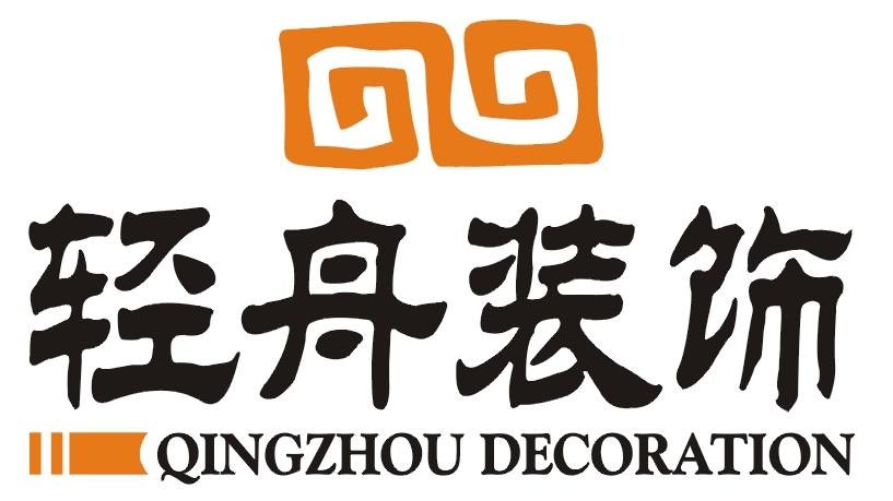 烟台轻舟建筑装饰工程有限公司