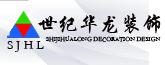 黄山世纪华龙装饰设计有限公司