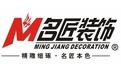 广州名匠装饰设计工程有限公司茂名分公司