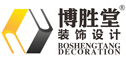 乐山博胜堂装饰设计有限公司