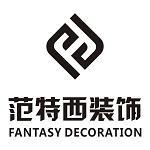 茂名市范特西装饰工程有限公司