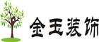 衡阳市金玉装饰集团责任有限公司